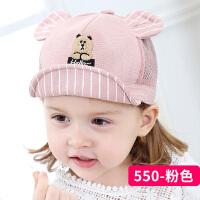 儿童帽子女棒球帽韩版透气网眼太阳帽女孩运动夏季薄款宝宝鸭舌帽0187 均码 2-5岁