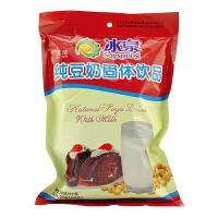 冰泉 速溶纯豆奶固体饮品 200g×3 袋装 速溶豆浆粉 营养早餐 豆粉代餐