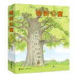 全7册樟树公寓3-6岁儿童幼儿绘本图画书 10层楼的大树屋 下雪天的秘密 秋天的节日 新邻居来了等 现代儿童社会交往启