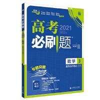 2020版 67高考必刷题 科学题阶第6版 数学数列与不等式3