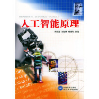 【二手旧书9成新】 人工智能原理朱福喜,汤怡群,傅建明武汉大学出版社