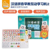 汉语拼音早教互动学习机儿童早教启蒙有声书玩具男女孩幼儿园点读宝宝益智