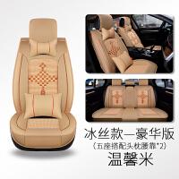 汽车坐垫四季通用全包围车座椅套新款冬季小车皮座垫专用全包座套 冰丝