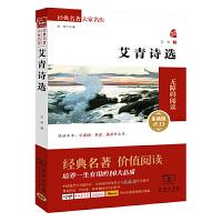 艾青诗选 无障碍阅读素质2.0版 商务印书馆
