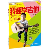 我要学吉他:小学生版(DVD版)