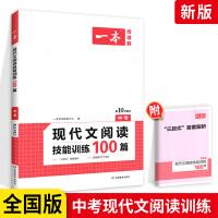 开心语文 一本现代文阅读技能训练100篇中考 九年级9年级 第7次修订版 初中语文 初中生复习资料书 自学辅导 满分方