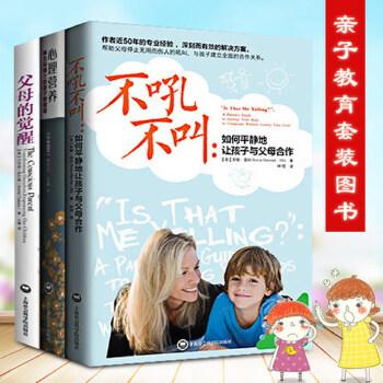 全3册】不吼不叫如何平静地孩子与父母合作 +心理营养 精+父母的觉醒0-7岁幼儿童亲子关系父母育儿百科育儿书籍父母必读教育孩子