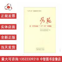 """风范 老一辈革命家""""三严三实""""事例选 中共中央组织部,中共中央党史研究室 9787509906842 党建读物出版社党"""