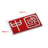中国五星红旗金属爱国车贴汽车尾装饰3D立体个性贴纸划痕遮挡 汽车用品