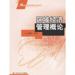 【二手旧书8成新】区域经济管理概论 茶洪旺,李健美 9787300074818 中国人民大学出版社