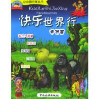 快乐世界行 非洲篇――小小旅行家丛书(注音版)