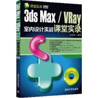 3ds Max/VRay室内设计实战课堂实录(配光盘)(课堂实录)