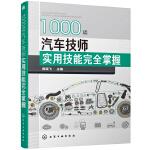 1000项汽车技师实用技能完全掌握