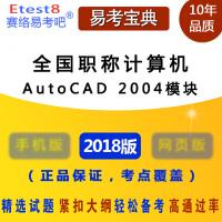 2018年全国职称计算机(AutoCAD 2004模块)易考宝典非教材考试用书试题库历年真精选题模拟试卷考前预测密卷辅