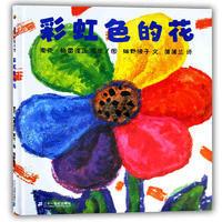 蒲蒲兰绘本馆:彩虹色的花 麦克格雷涅茨;麦克格雷涅茨 绘;蒲蒲兰二十一世纪出版社