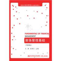 财务管理基础 王满 任翠玉 9787565426636睿智启图书