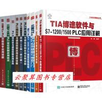 三菱plc软件工控技术全套10册 TIA博途软件与S7-1200/1500 PLC应用详解+FX2NPLC功能指令+模