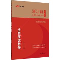 中公教育2021浙江省公务员录用考试:全真面试教程(全新升级)