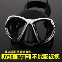 浮潜面镜防水面罩泳镜大框护鼻子潜水镜儿童游泳眼镜装备