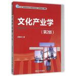 文化产业学(第2版) 胡惠林 清华大学出版社
