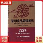 无印良品管理笔记(一本书,揭开无印良品的管理秘密! ) 松井忠三 9787550294684 北京联合出版公司 新华书