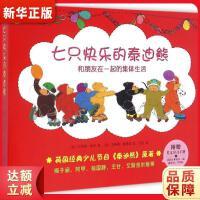 七只快乐的泰迪熊:和朋友在一起的集体生活(全7册,平装) (英)艾莉森塞奇 (英)苏珊娜格里兹 绘,代红 新星出版社9