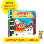 新版 小熊很忙 第1辑:圣诞小帮手 Benji Davies 9787508695945 中信出版社 新华书店 品质保