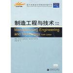制造工程与技术(第四版改编版) (美)卡尔帕克杰恩(Kalpakjian,S.),(美)施密德(Schmid, 高等教