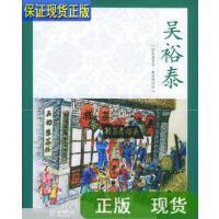 【二手旧书9成新】吴裕泰 /韩运哲 中国轻工业出版社