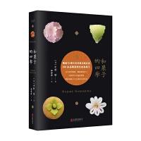 包邮和果子的四季 四季日本和果子教程 60种日本岁时甜点 教你做和果子100食谱烘焙甜品制作方法步骤入门教程料理书茶点美