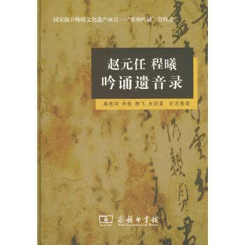 赵元任 程曦 吟诵遗音录(pdf+txt+epub+azw3+mobi电子书在线阅读下载)