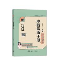考研大�V2021 2021年考研政治�_刺背�b手��