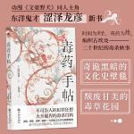 毒药手帖:涩泽龙彦著 毒杀案件暗黑小说灵感之源 科学与巫术角力的文明史 日本文学书籍