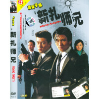 新扎师兄(青年干探):谢霆峰/陈冠希主演,(简装DVD)