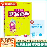 初中英语默写能手七年级上册英语外研版