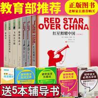 人教版】红星照耀中国 昆虫记 长征飞向太空港寂静的春天全7册教育部推荐八年级上指定阅读名著