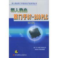 【旧书9成新正版现货包邮】深入浅出西门子S7-200PLC(附CD-ROM光盘一张)(第二版)――深入浅出西门子自动化
