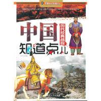 军事知识知道点儿:中国历代经典战役知道点儿 李方江 9787811415766