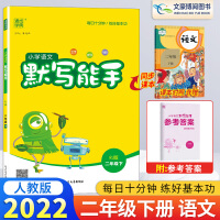 小学语文默写能手二年级下册人教部编版 2021春二年级语文默写能手