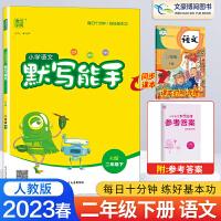 小学语文默写能手二年级下册人教部编版2020春