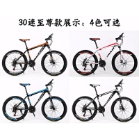 艾仕图 山地自行车 山地车26寸/24寸减震自行车21速双碟刹40刀圈变速车学生单车