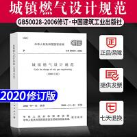 【官方正版】GB50028-2006 城镇燃气设计规范 燃气规范