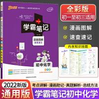 学霸笔记初中化学 2022全彩通用版