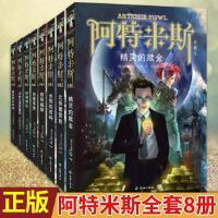 现货正版阿特米斯全集(1-8)奇幻冒险小说,比肩哈利波特的殿堂
