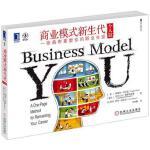 商业模式新生代(个人篇):一张画布重塑你的职业生涯(教你正确认识自我价值,并快速制定出超乎想象的人生
