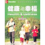 美国中小学生必修课程 健康与幸福 四年级下