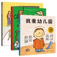 孙俪微博推荐 我爱幼儿园+幼儿园里我最棒+幼儿园的一天精装全套3册 儿童故事书3-6岁幼儿园 入学准备绘本宝宝入园心理