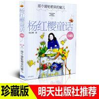 那个骑轮箱来的蜜儿杨红樱童话系列珍藏版 6-12岁小学生课外阅读书籍 非常校园童话日记一二三四五六年纪正版小说故事书