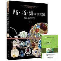 *畅销书籍*华丽蜕变:钻石;宝石;水晶形成、开采加工与成品(世界高端文化珍藏图鉴大系)赠三字经