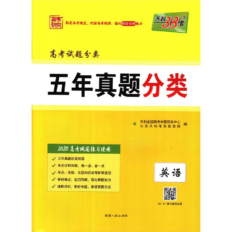 天利38套2020高考试题分类五年真题分类英语